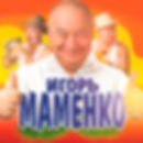 Маменко500х500.jpg