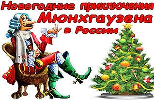 мюнхаузенГлавнаяТекст1.jpg