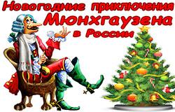 мюнхаузенГлавнаяТекст1