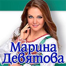 ДевятоваГЛАВНАЯ-2.jpg