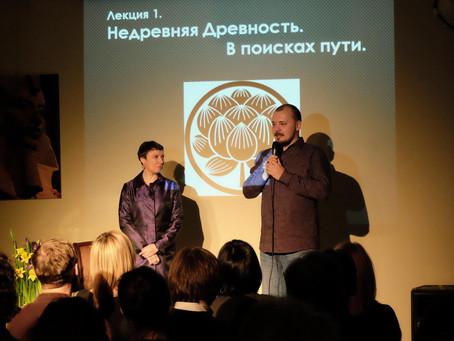 """""""Недревняя древность - в поисках пути""""."""