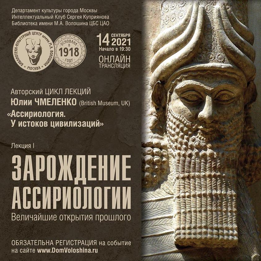Зарождение ассириологии. Величайшие открытия прошлого