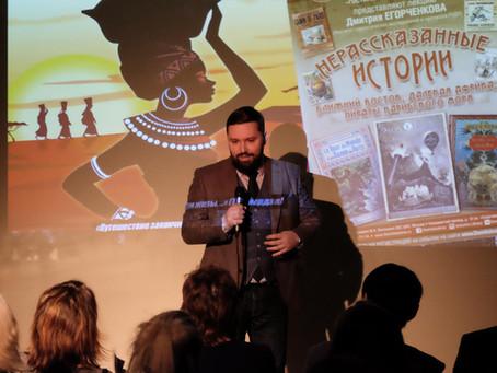 Нерассказанные истории Дмитрия Егорченкова
