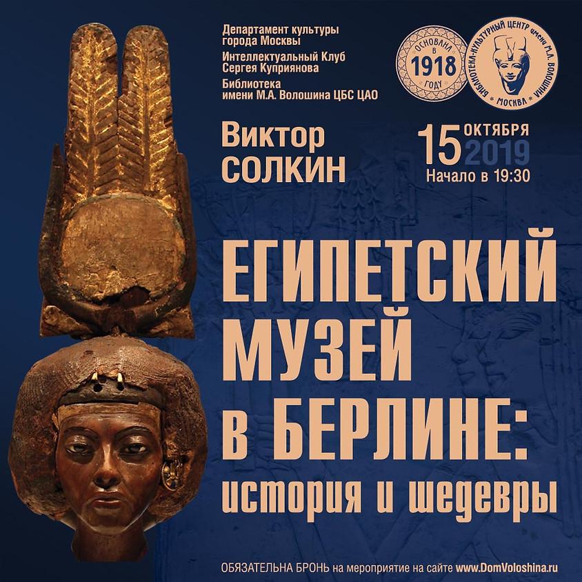 Египетский музей в Берлине: история и шедевры