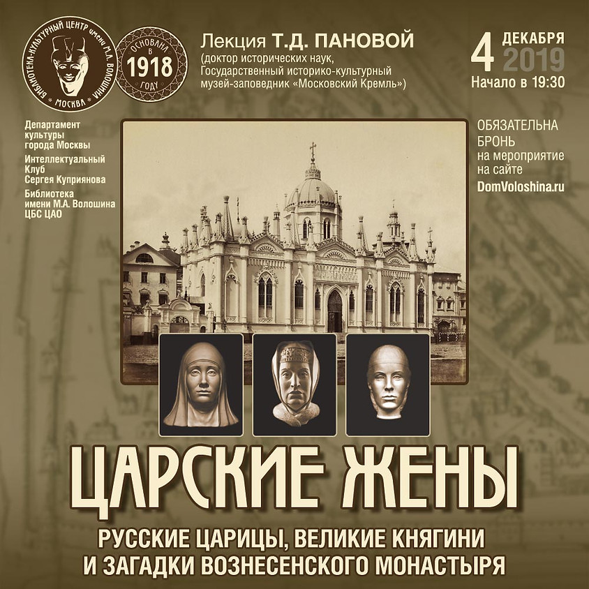 Царские жены:  Русские царицы, великие княгини и загадки Вознесенского монастыря
