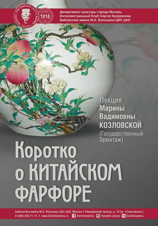 Коротко о китайском фарфоре - лекция Марины Козловской (Эрмитаж)