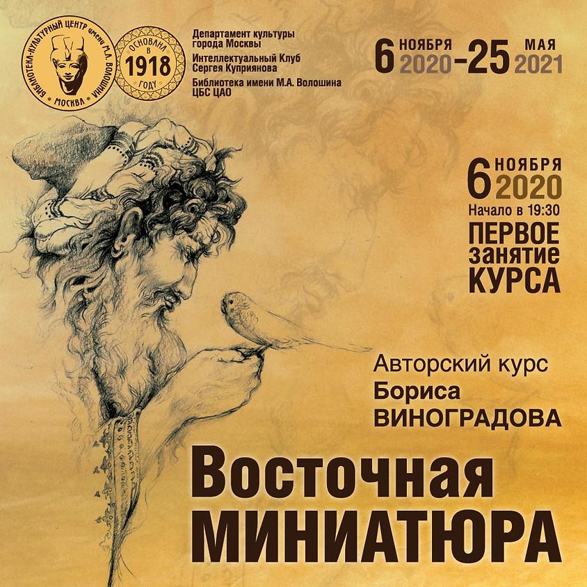 Восточная миниатюра - встреча с Борисом Виноградовым