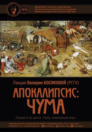 Апокалипсис: Чума. Лекция Валерии Косяковой