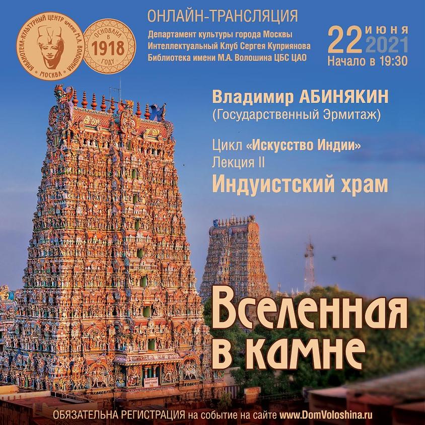 Вселенная в камне - индуистский храм