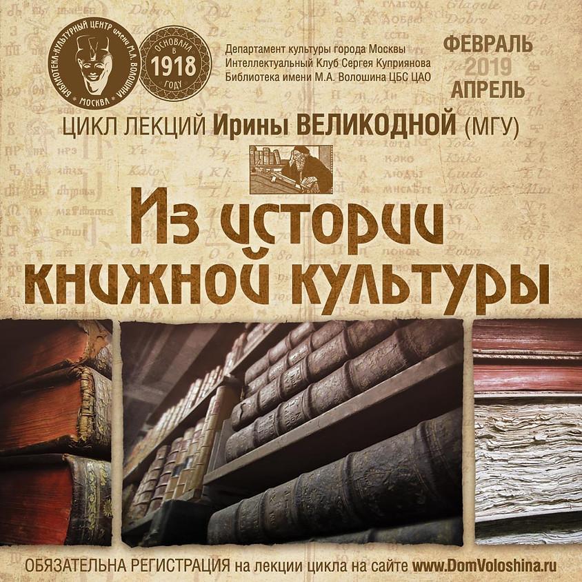 Первые печатные книги: от Иоганна Гутенберга до Ивана Федорова