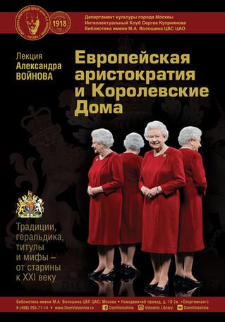 Европейская аристократия и Королевские Дома: традиции, геральдика, титулы и мифы. Лекция Александра Войнова
