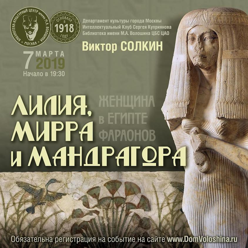 Лилия, мирра и мандрагора: женщина в Древнем Египте