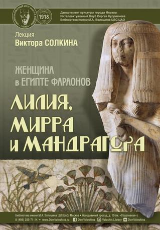Лилия, мирра и мандрагора: женщина в Древнем Египте - лекция Виктора Солкина.