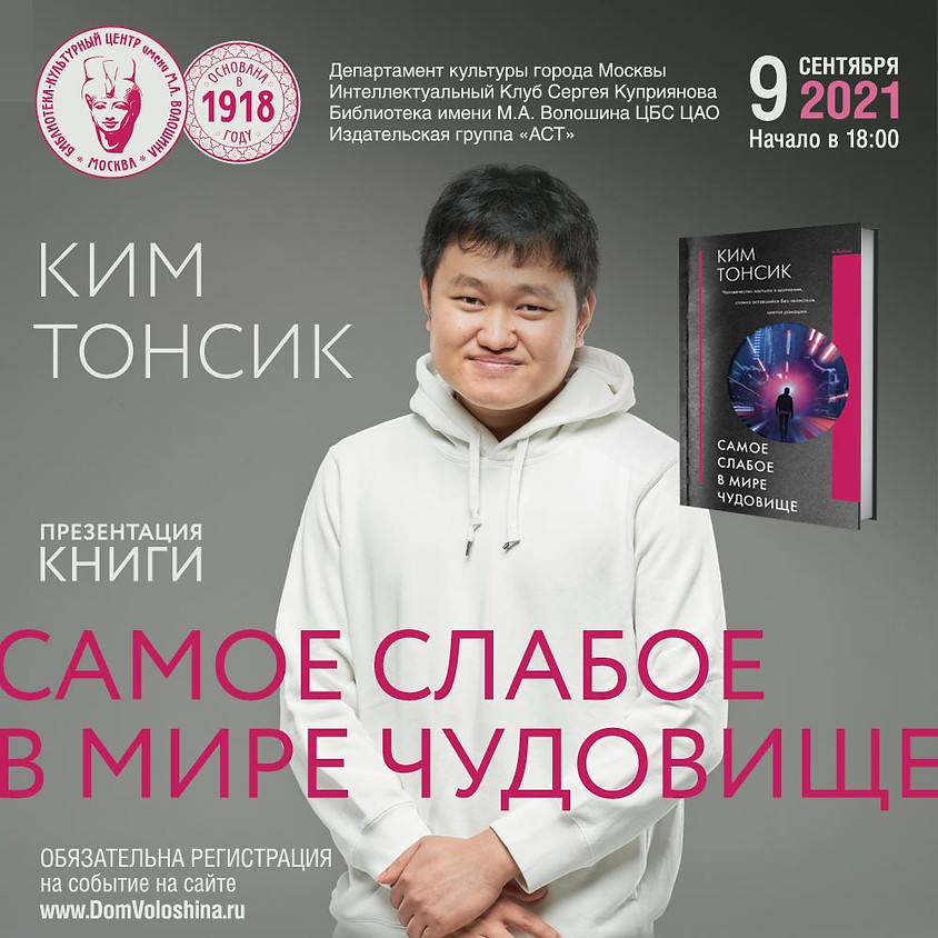 Встреча с корейским автором Ким Тонсиком