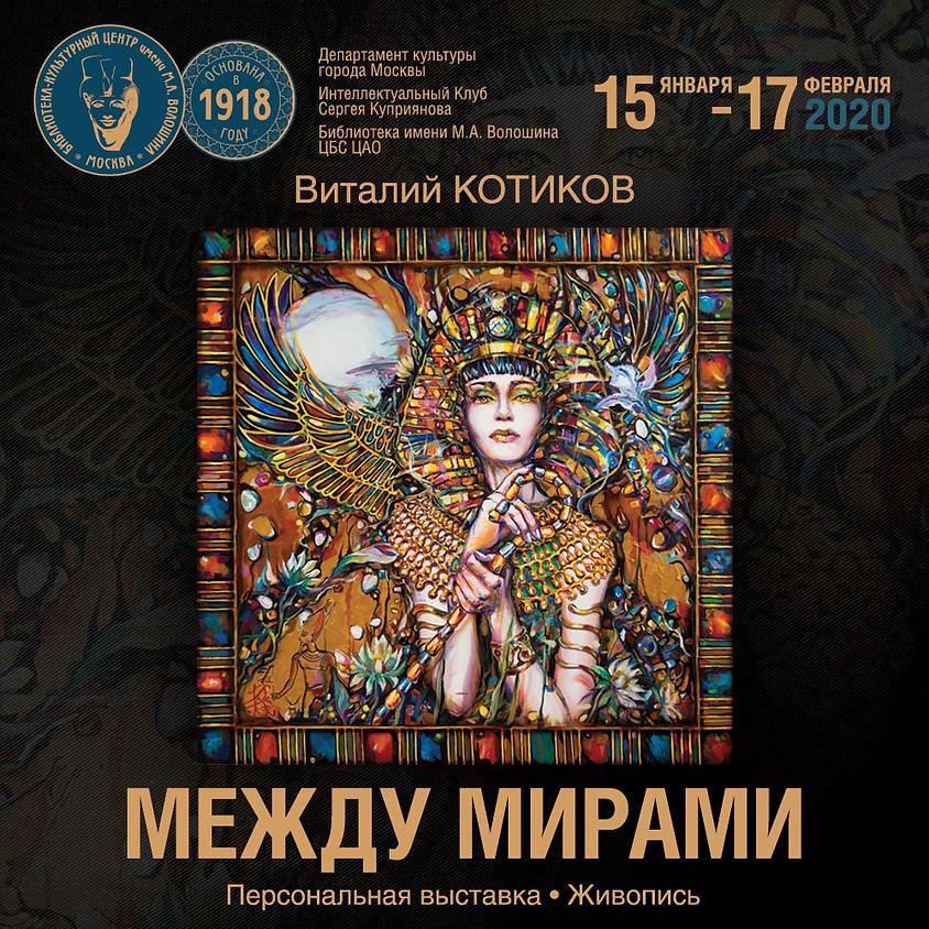 Между мирами. Персональная выставка Виталия Котикова