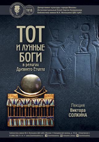 Тот и лунные боги - лекция Виктора Солкина