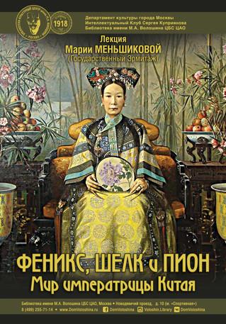 Феникс, шелк и пион: Мир императрицы Китая. Лекция Марии Меньшиковой