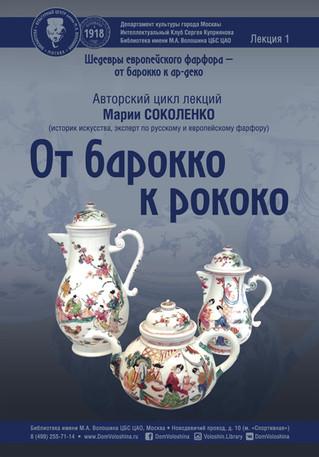От барокко к рококо 0 лекция Марии Соколенко