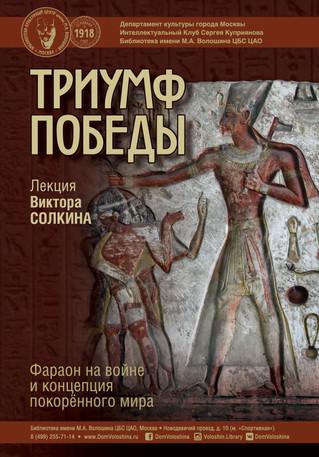 Триумф победы: Фараон на войне и концепция покорённого мира. Лекция Виктора Солкина