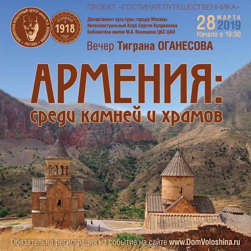Армения. Среди камней и храмов - вечер Тиграна Оганесова