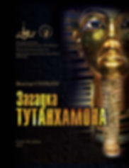 Zagadka_Tutanhamona.jpg