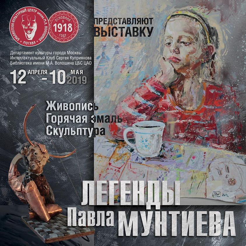 Легенды Павла Мунтиева. Вернисаж