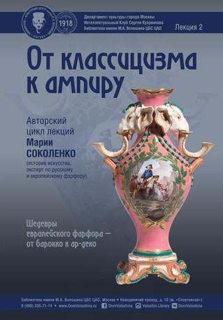 От классицизма к ампиру - лекция Марии Соколенко