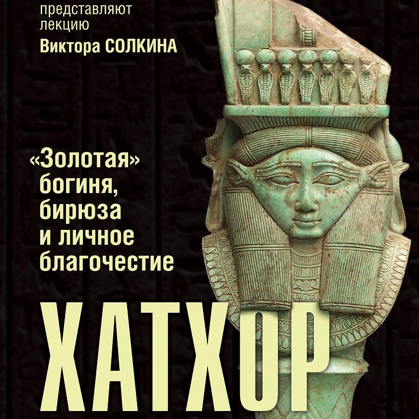 Хатхор. «Золотая» богиня, бирюза и личное благочестие. (1)