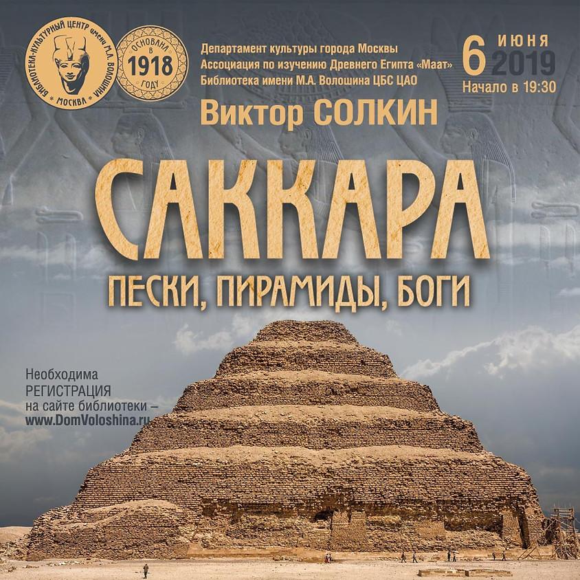 """Лекция Виктора Солкина - """"Саккара: пески, пирамиды, боги"""""""
