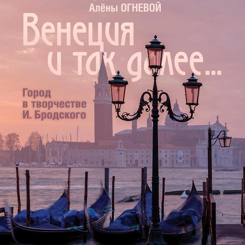 """""""Венеция и так далее...""""Поэтическое путешествие во времени и пространстве"""