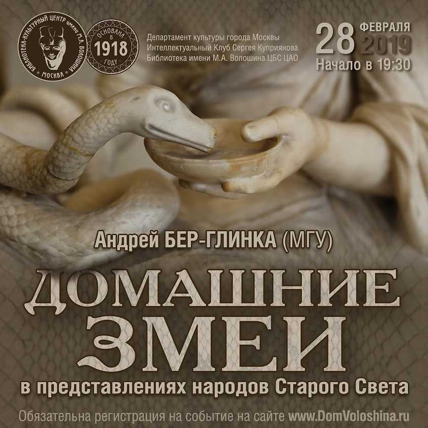 Домашние змеи в представлениях народов Старого света