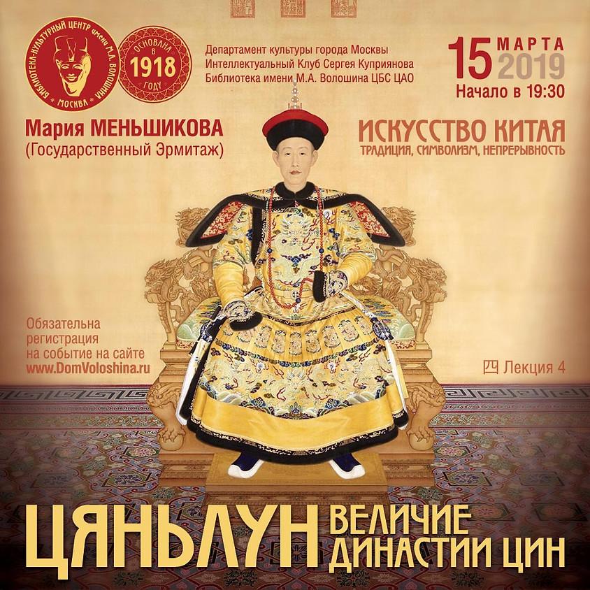 Цяньлун: величие династии Цин. Лекция Марии Меньшиковой