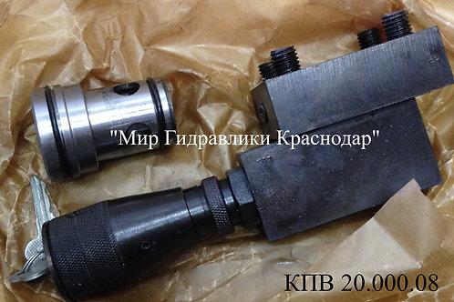 Гидроклапан КПВ20.000.11 КПВ20.000.15
