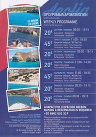 aeolia timetable 2.jpg