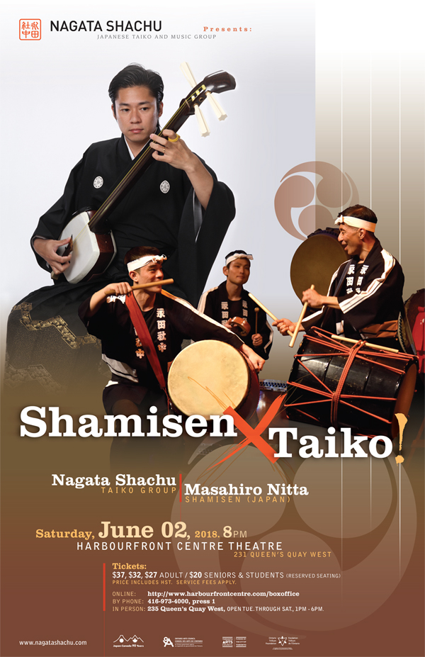 NAGATA-SHACHU-JUNE-2018-POSTER