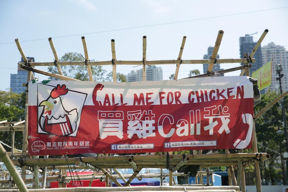 學生認為店名可令顧客聯想到炸雞店,能吸引光顧。(黃偉民攝)