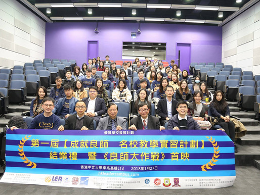 【支持活動】第一屆「成就良師 - 名校教學實習計劃」結業禮