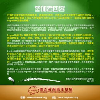 香港科技大學學生評價2015 - InspireHK