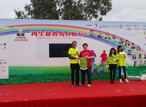 2016《再生慈善馬拉松暨嘉年華》