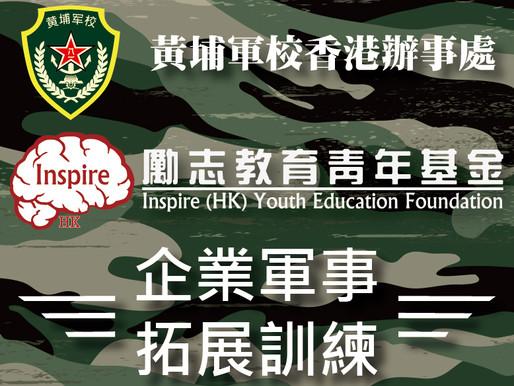 【企業培訓】InspireHK黃埔軍校企業軍事拓展訓練服務正式推出