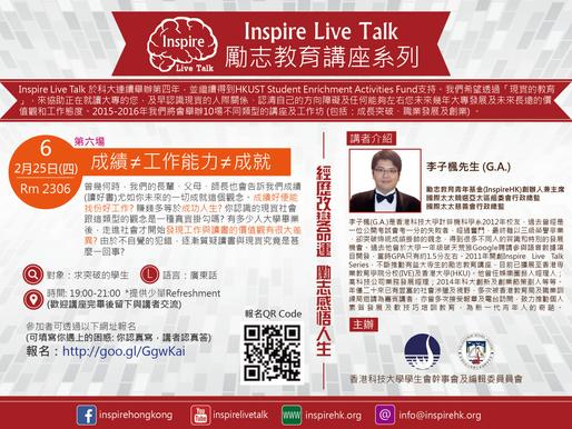 Inspire Live Talk 第六場勵志教育講座:成績≠工作能力≠成就
