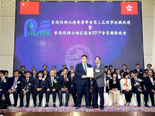 【委任消息】本會主席獲香港水務專業學會委任為 - 榮譽顧問 (青年發展委員會)
