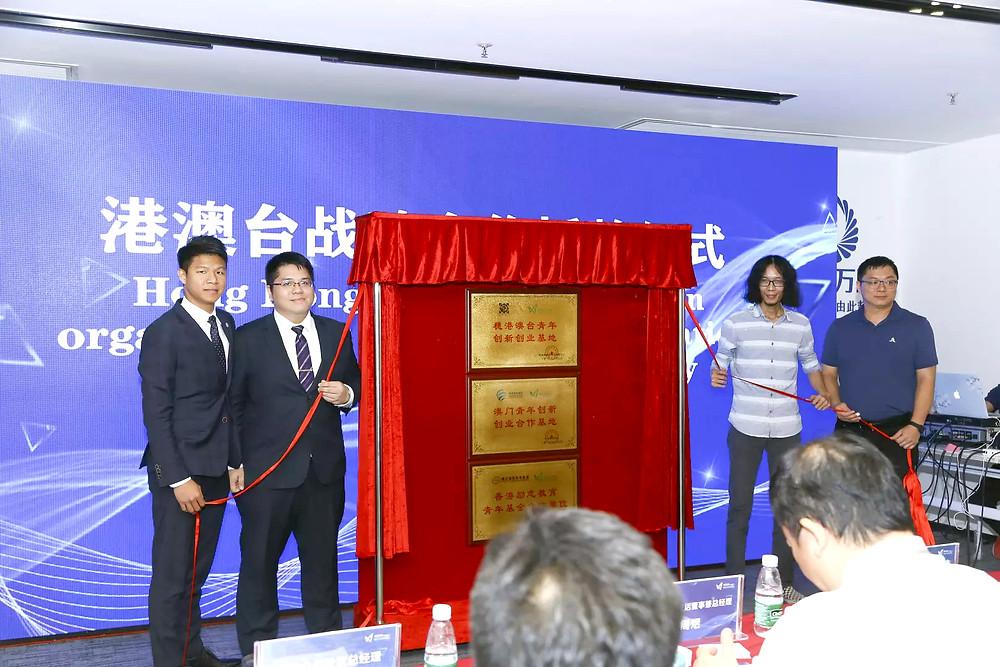 李子楓與澳門及台灣代表一同為戰略合作授牌儀式揭開序幕