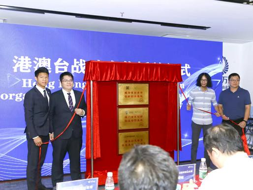 【授牌儀式】與廣州天河區「微谷眾創社區」結為創新創業合作伙伴