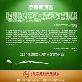 香港公開大學學生評價2015 - InspireHK