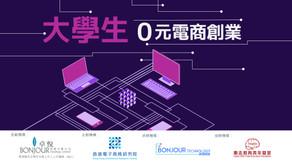 【零成本創業】大學生0元電商創業計劃 2020