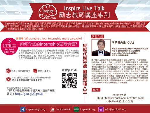 Inspire Live Talk Series 第三場:如何令您的Internship更有價值