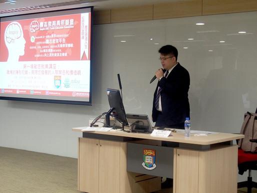 【Inspire Career Talk】職場的隱形犯錯 - 局限您發展的人際禁忌和價值觀@HKU