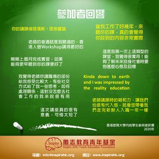 香港教育大學內地學生參與者評價2020 - InspireHK