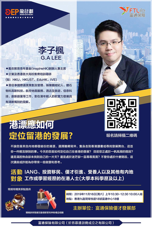 李子楓從「香港東江水之父」高贊覺教授S.B.S (前香港水務署署長) 手上接過「榮譽顧問」的委任牌